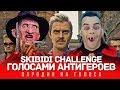 SKIBIDI Голосами ЗЛОДЕЕВ SKIBIDIChallenge HALLOWEEN EDITION ПАРОДИЯ LITTLE BIG mp3
