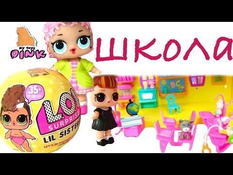 #КУКЛЫ ЛОЛ #ШКОЛА -LOL SURPRISE SERIES 3 Видео для Детей - Играем в Куклы ЛОЛ | My Toys Pink