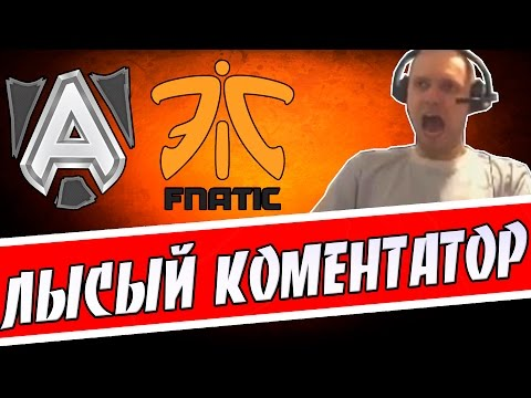 ЛЫСЫЙ КОМЕНТАТОР| Alliance VS Fnatic 1-я Игра