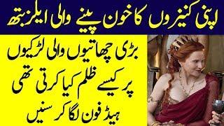 Tareekh Ki Ajeeb o Ghareeb Aurat Part 1 | Spotlight