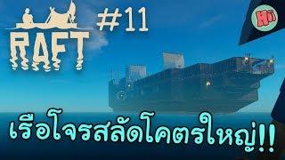 เรือโจรสลัดโคตรยิ่งใหญ่อลังการงานสร้าง!! #11 - Raft
