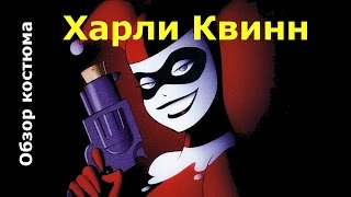 Обзор на костюм Харли Квинн | Harley Quinn costume review
