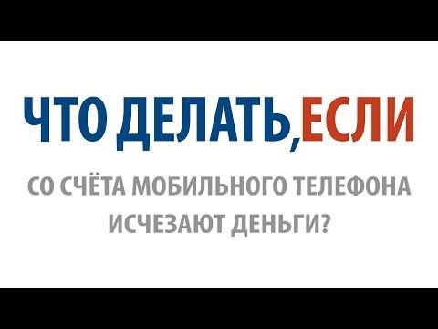 Видео как проверить за что сняли деньги