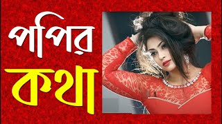 Popy | Interview | News- Jamuna TV