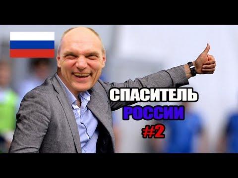 Бубнов тренирует сборную России на ЧМ 2018 - #2