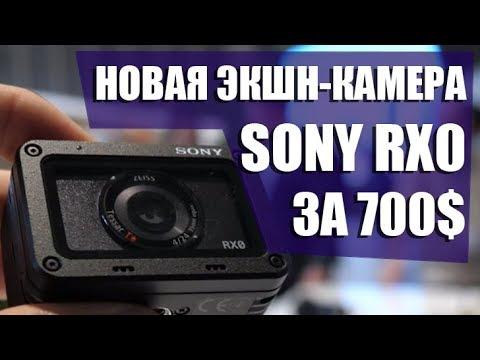 Новая экшн-камера Sony RX0 за $700 - IFA 2017 - Keddr.com