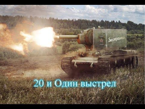 """""""20 и Один выстрел"""" WoT КВ-2"""