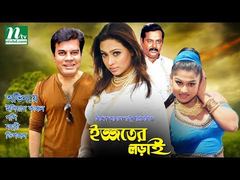 Bangla Movie : Ijjoter Larai | Ilias Kanchan, Popy, Moyuri, Dipjol