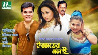 Bangla Movie : Ijjoter Larai   Ilias Kanchan, Popy, Moyuri, Dipjol