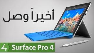 أخيرا Surface Pro 4 وصل رسميا السعودية لكن هل يستحق الإنتظار؟