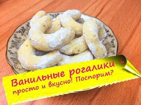 Ванильные рогалики - печенье к Новому году и Рождеству!
