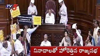 రాజ్యసభ సోమవారానికి వాయిదా | Parliament Updates: Rajya Sabha Adjourned Till Monday