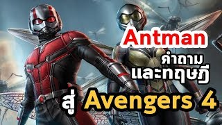 Ant-man and The Wasp : คำถามและจุดเชื่อมโยงสู่ Avengers 4