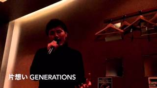 片想い GENERATIONS  cover  Ryo