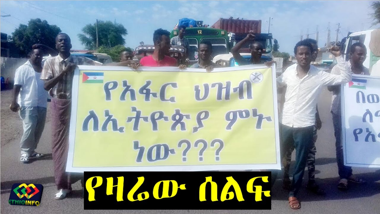 What is the people of Afar for Ethiopia? Peaceful Rally Of Afar People