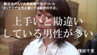 翔田千里動画[2]