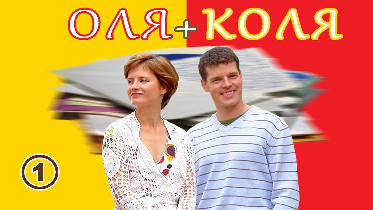 Оля+Коля. Фильм. Часть 1 из 2. Феникс Кино. Мелодрама