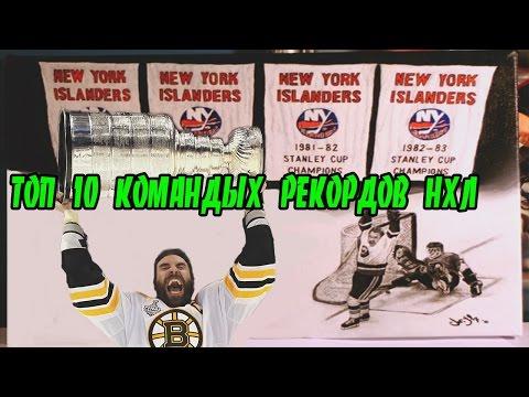 Топ 10 Хоккейных рекордов НХЛ .