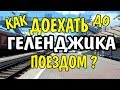 VLOG 322 Геленджик LIFE Как доехать из Новороссийска в Геленджик