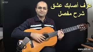 كيف تعزف اغنية اصابك عشق كاملة – شرح مفصل (Dr. ANTF)