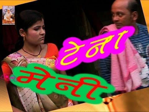 Maithili Tena Meni Episod 03 Redio Ka Super Hit Program video