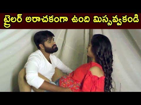Aindhavi Theatrical Trailer || Aindhavi Telugu Movie Trailer || Latest Telugu Movies || 2018