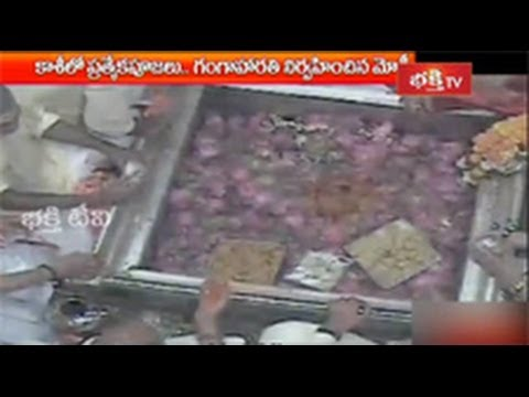 Narendra Modi performs 'Rudrabhishek Puja' in Kashi Vishwanath - 18th May 14_Part 2