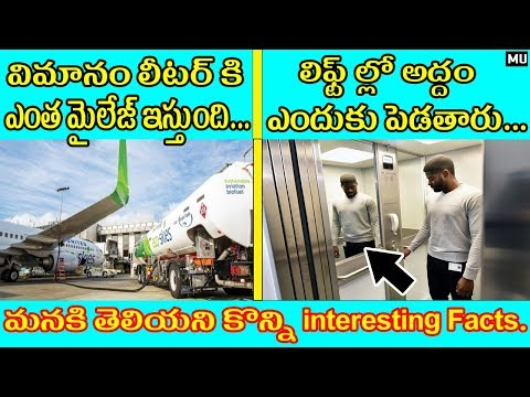 Unbelievable and Amazing Facts || Things You Don't Know || in Telugu || Mysteries & Unknown facts