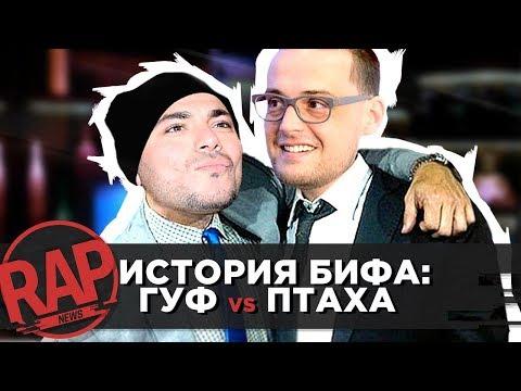 GUF VS ПТАХА. ИСТОРИЯ БИФА #RapNews