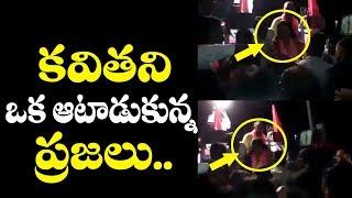 MP కవితని ఒక ఆట ఆడుకున్న ప్రజలు | Telangana People Fires MP Kavitha | Top Telugu Media