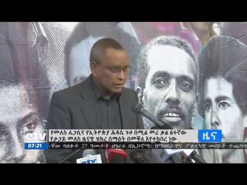 Tigray Gorvernment Talk Say EPRDF Brought Change The Past 27 Years - ኢህአዴግ ባለፉት 27 ዓመታት ተጨባጭ ለውጥ ማስመ