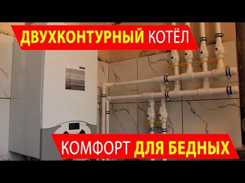 Видео как выбрать двухконтурный газовый котел