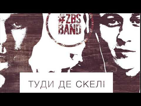 ZBSband - Туди де скелі