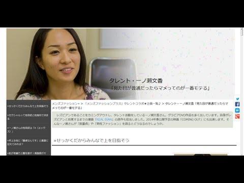 一ノ瀬文香8