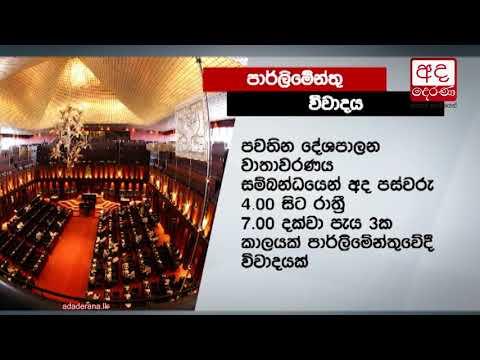 parliament to debate|eng