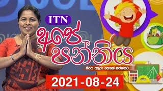 Ape Panthiya - (2021-08-24) | ITN