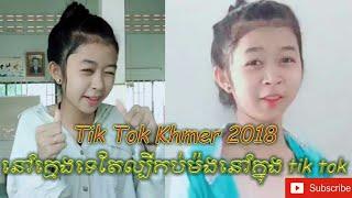 Tik Tok Khmer 2018/Srey Sart dance bek Sloy
