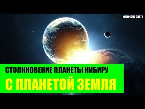Столкновение Нибиру с Землей