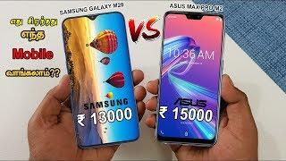 Asus Zenfone Max Pro m2 vs Samsung Galaxy M20 Full Detailed Comparision
