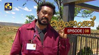 Salanhanthe with Jackson Anthony - Episode 08