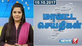 Tamil Nadu District News | 10.10.2017 | News7 Tamil