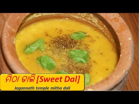 ମିଠା ଡାଲି|Lord Jagannath Temple Puri Maha prasada Mitha Dali Odia/Odisha Recipe|Sweet Toor Dal recip