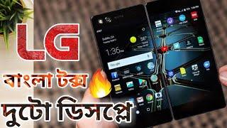 LG Dual Display phone bangla review
