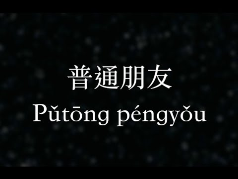 David Tao - Pu Tong Peng You