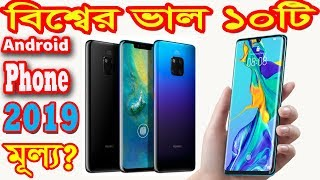 Top 10 Best Android Phone in world in Mid 2019