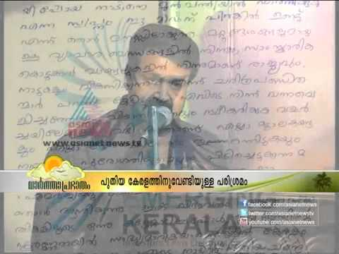 Actor Mohanlal's support for Emerging Kerala