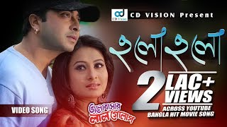 Cholo Cholo | Valobashar Lal Golap (2016) | Full HD Movie Song | Shakib | Purnima | CD Vision