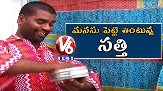 Bithiri Sathi Eating Food Heartily For Good Health | Sathi Conversation With Savitri | Teenmaar News
