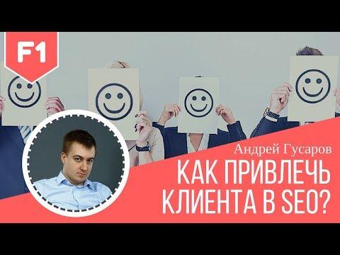 Аналитика, каналы привлечения клиентов. Как отстроиться от конкурентов. Семинар F1. Андрей Гусаров