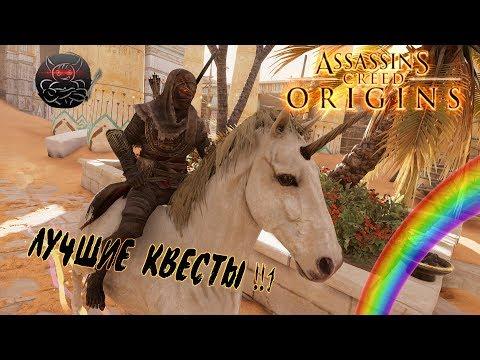 Assassin's Creed Origins - Мумия: В поисках годных квестов !